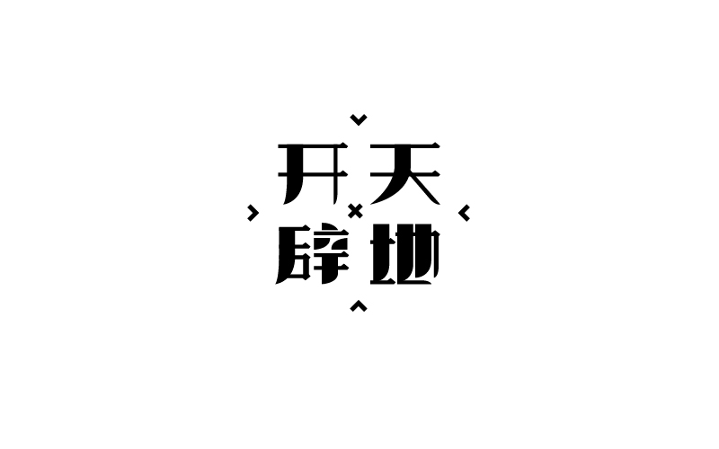 chinesefontdesign.com 2016 07 19 15 25 14 125 Collection of Chinese Font Logo Designs