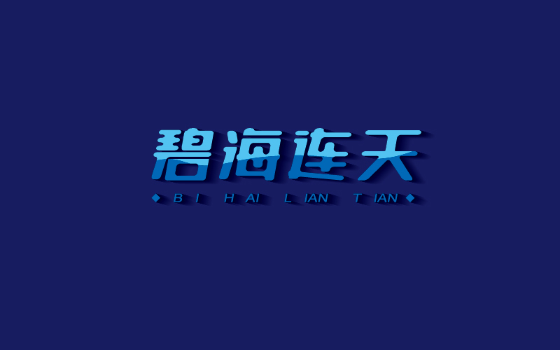 chinesefontdesign.com 2016 07 19 15 26 46 125 Collection of Chinese Font Logo Designs