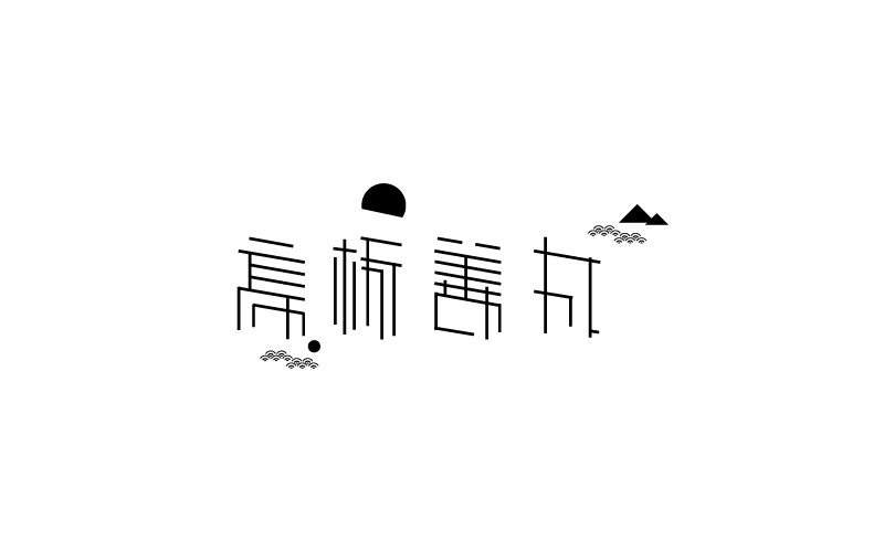 125 Collection of Chinese Font Logo Designs