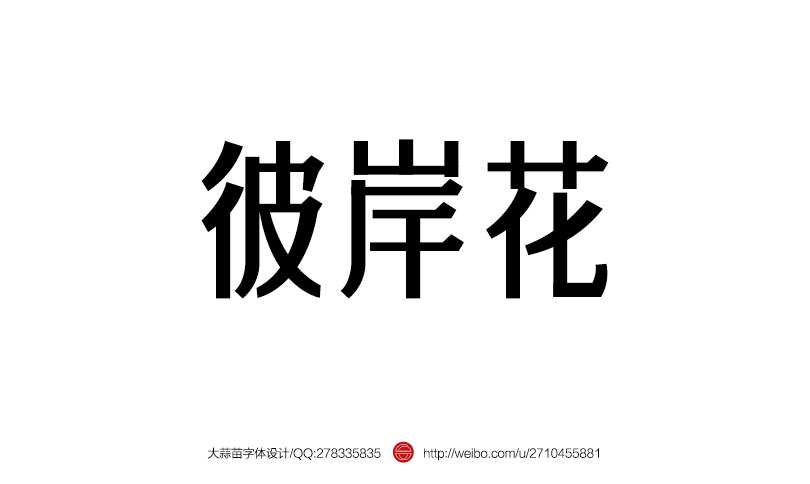 chinesefontdesign.com 2016 07 19 15 28 45 125 Collection of Chinese Font Logo Designs