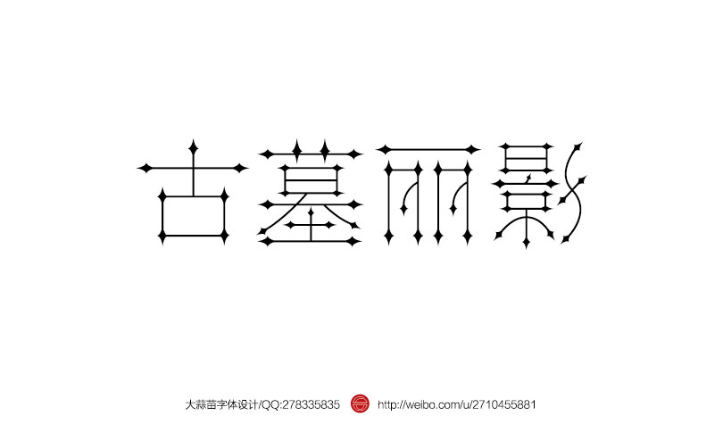 chinesefontdesign.com 2016 07 19 15 28 59 120 Majestic Examples of Chinese Font Logo Designs