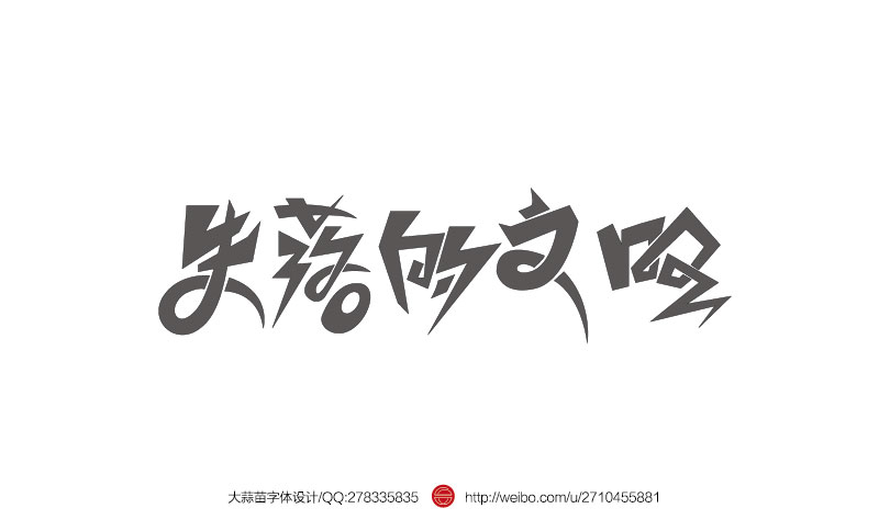 chinesefontdesign.com 2016 07 19 15 29 09 120 Majestic Examples of Chinese Font Logo Designs
