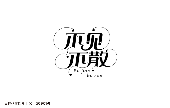 chinesefontdesign.com 2016 07 19 15 29 25 125 Collection of Chinese Font Logo Designs