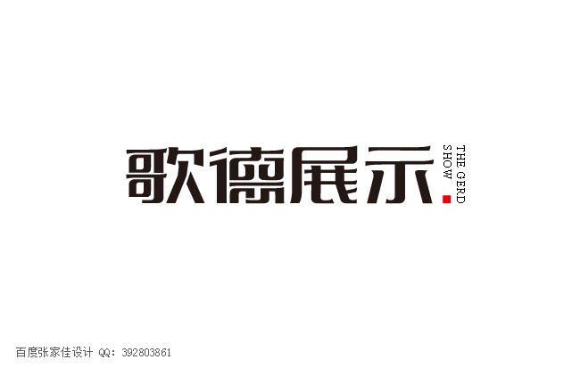 chinesefontdesign.com 2016 07 19 15 34 13 125 Collection of Chinese Font Logo Designs