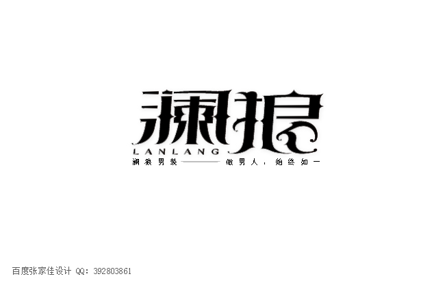chinesefontdesign.com 2016 07 19 15 34 27 120 Majestic Examples of Chinese Font Logo Designs