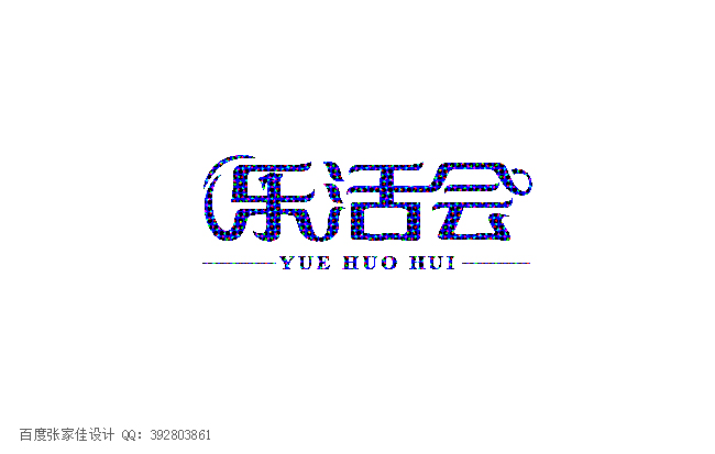 chinesefontdesign.com 2016 07 19 15 35 01 125 Collection of Chinese Font Logo Designs