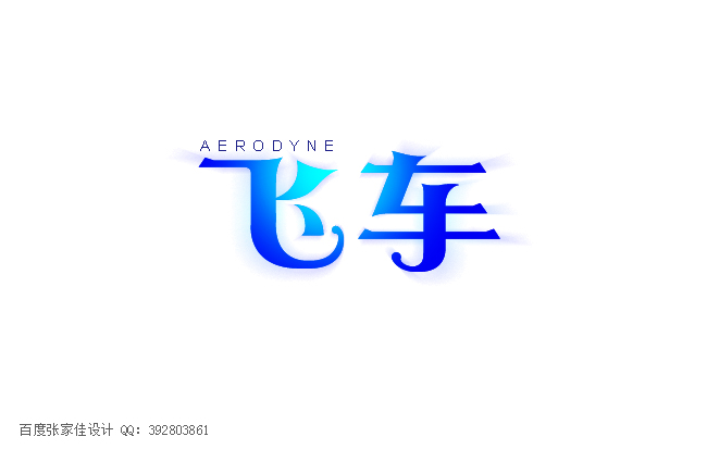 chinesefontdesign.com 2016 07 19 15 35 35 125 Collection of Chinese Font Logo Designs