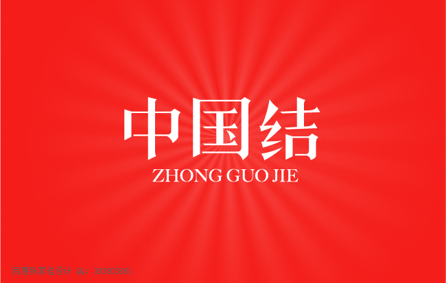 chinesefontdesign.com 2016 07 19 15 36 19 125 Collection of Chinese Font Logo Designs