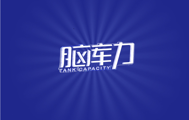 chinesefontdesign.com 2016 07 19 15 36 54 125 Collection of Chinese Font Logo Designs
