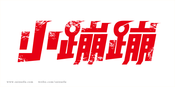 chinesefontdesign.com 2016 07 19 15 58 15 120 Majestic Examples of Chinese Font Logo Designs