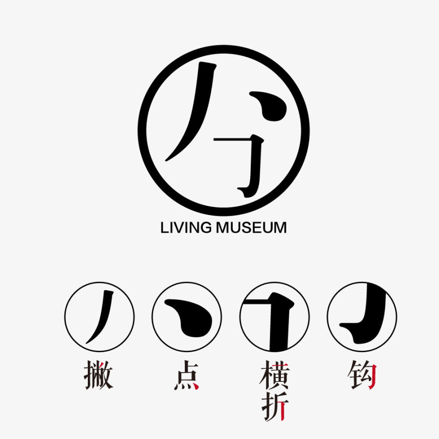 chinesefontdesign.com 2016 07 19 16 05 21 120 Majestic Examples of Chinese Font Logo Designs