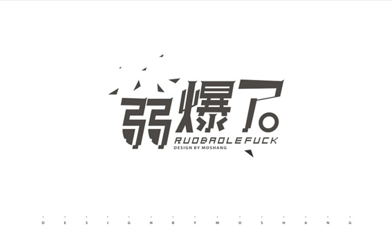 chinesefontdesign.com 2016 07 19 16 08 20 120 Majestic Examples of Chinese Font Logo Designs