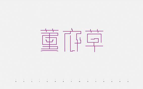 chinesefontdesign.com 2016 07 19 16 10 14 120 Majestic Examples of Chinese Font Logo Designs