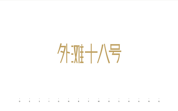chinesefontdesign.com 2016 07 19 16 10 43 120 Majestic Examples of Chinese Font Logo Designs