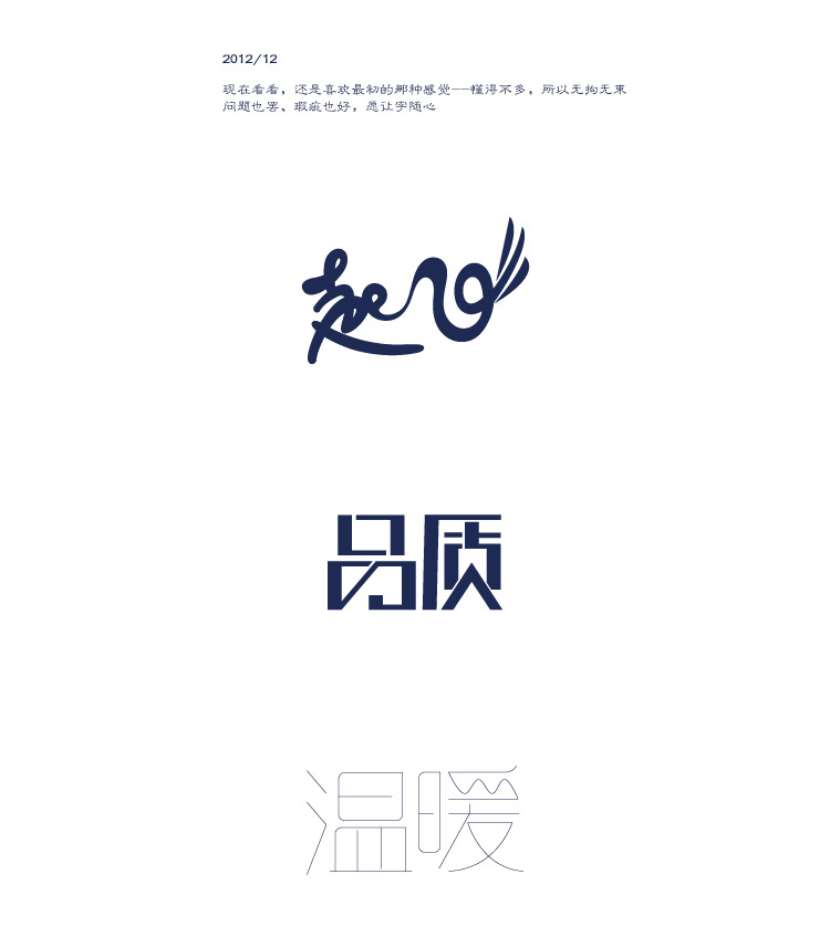 chinesefontdesign.com 2016 07 19 16 11 50 120 Majestic Examples of Chinese Font Logo Designs