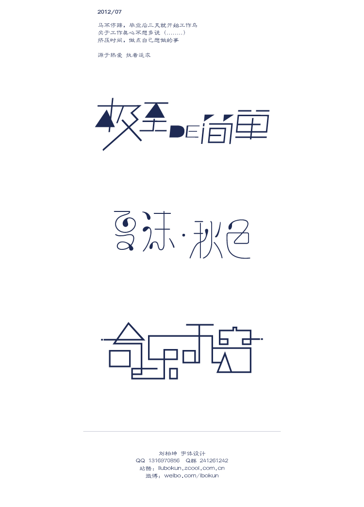 chinesefontdesign.com 2016 07 19 16 12 55 120 Majestic Examples of Chinese Font Logo Designs