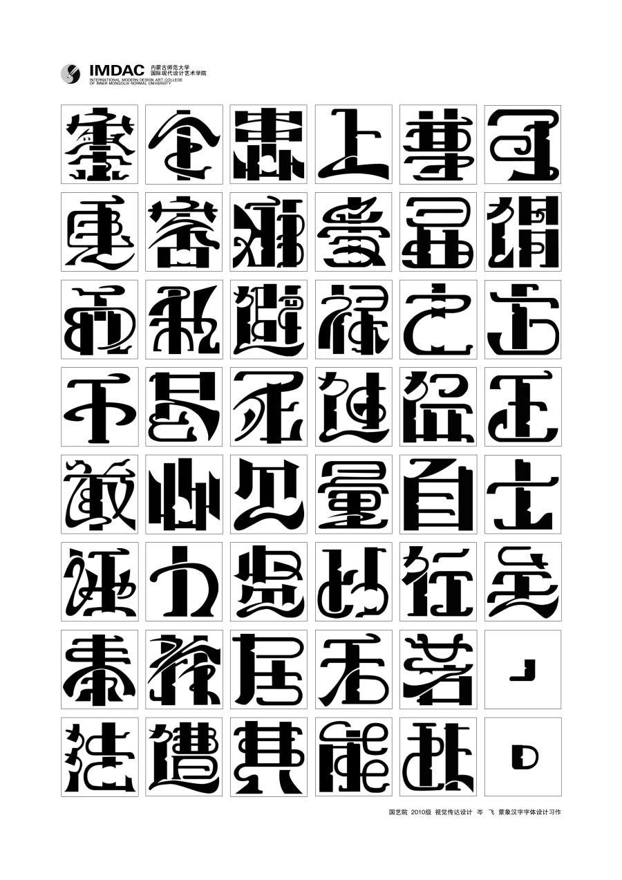 chinesefontdesign.com 2016 07 19 16 13 53 120 Majestic Examples of Chinese Font Logo Designs