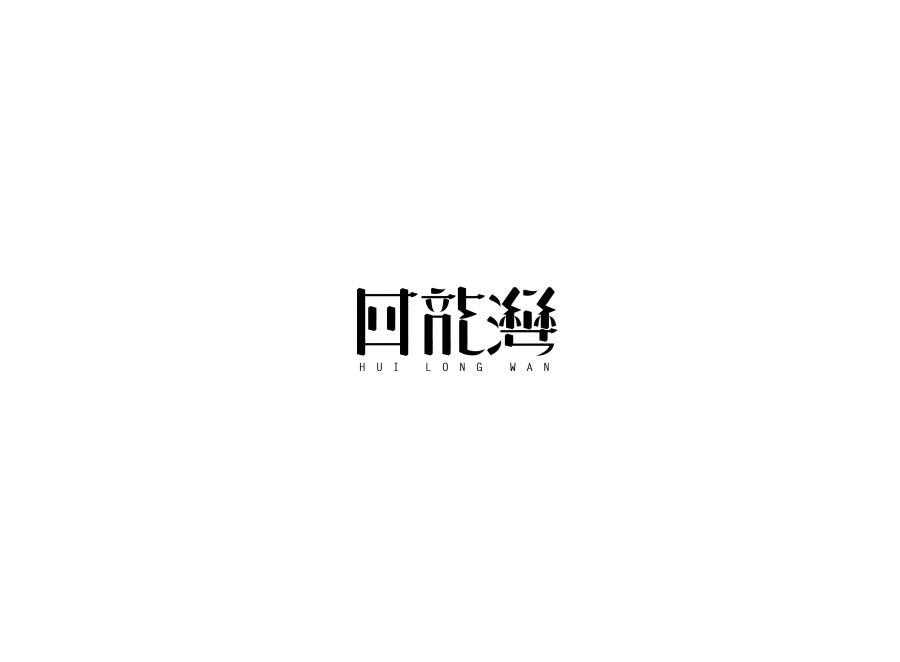 chinesefontdesign.com 2016 07 19 16 20 31 120 Majestic Examples of Chinese Font Logo Designs