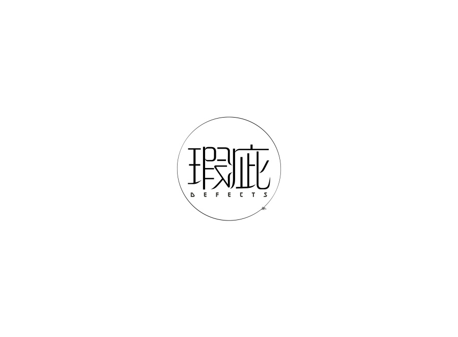 chinesefontdesign.com 2016 07 19 16 20 32 1 120 Majestic Examples of Chinese Font Logo Designs