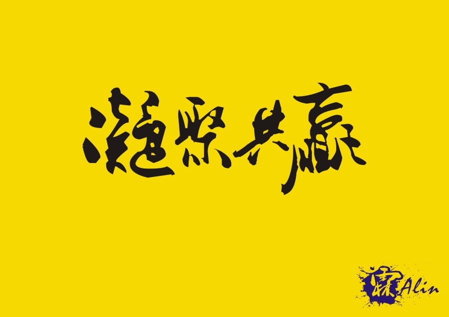 chinesefontdesign.com 2016 07 19 16 21 09 120 Majestic Examples of Chinese Font Logo Designs
