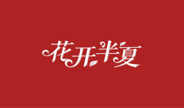 chinesefontdesign.com 2016 07 19 18 44 47 150+ Chinese Font Logo Design Perfect For An Explosive Branding