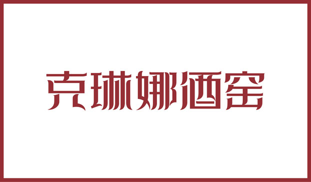 chinesefontdesign.com 2016 07 19 18 44 48 150+ Chinese Font Logo Design Perfect For An Explosive Branding