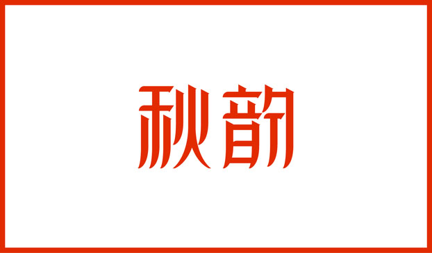 chinesefontdesign.com 2016 07 19 18 45 02 150+ Chinese Font Logo Design Perfect For An Explosive Branding