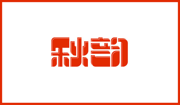 chinesefontdesign.com 2016 07 19 18 45 04 150+ Chinese Font Logo Design Perfect For An Explosive Branding