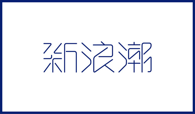chinesefontdesign.com 2016 07 19 18 46 23 150+ Chinese Font Logo Design Perfect For An Explosive Branding
