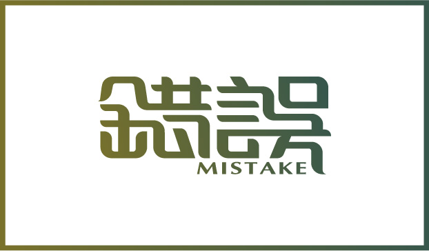 chinesefontdesign.com 2016 07 19 18 46 30 150+ Chinese Font Logo Design Perfect For An Explosive Branding
