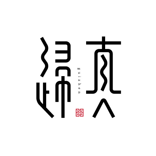 chinesefontdesign.com 2016 07 19 18 46 39 2 150+ Chinese Font Logo Design Perfect For An Explosive Branding