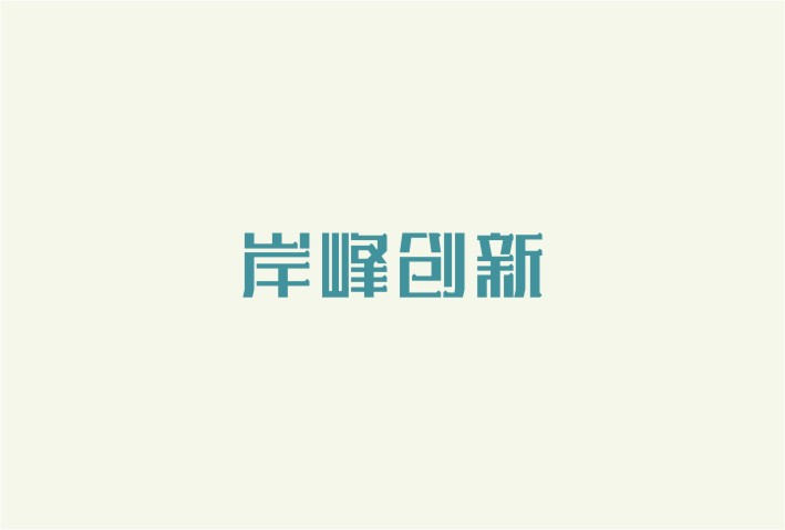 chinesefontdesign.com 2016 07 19 18 46 40 2 150+ Chinese Font Logo Design Perfect For An Explosive Branding