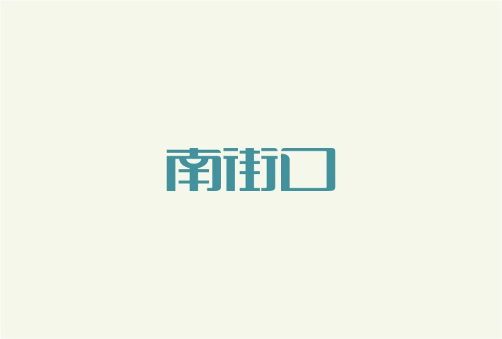 chinesefontdesign.com 2016 07 19 18 46 43 2 150+ Chinese Font Logo Design Perfect For An Explosive Branding