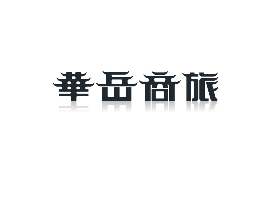 150+ Chinese Font Logo Design Perfect For An Explosive Branding