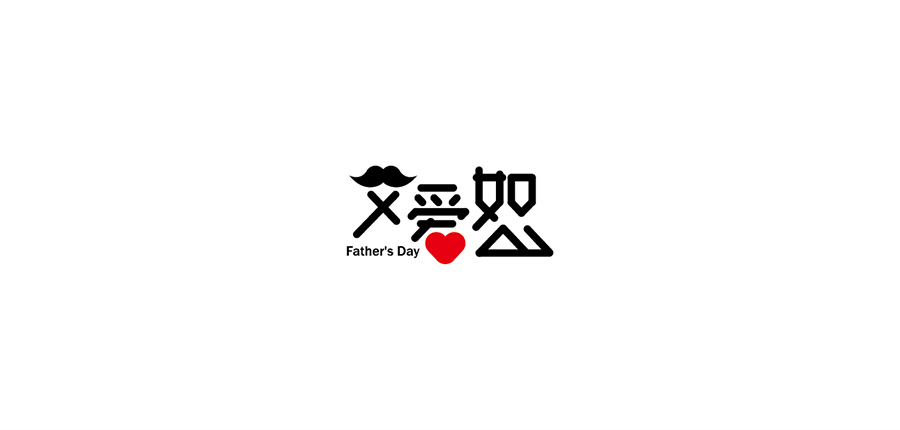 chinesefontdesign.com 2016 07 19 18 47 04 150+ Chinese Font Logo Design Perfect For An Explosive Branding