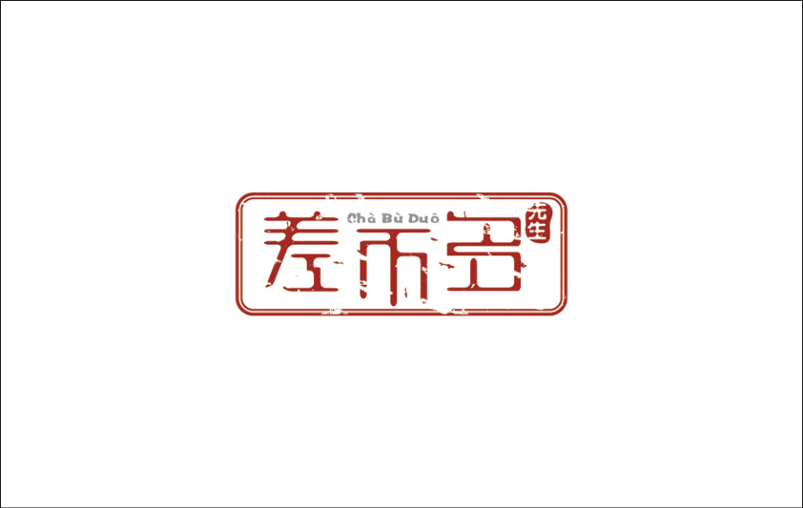 chinesefontdesign.com 2016 07 19 18 47 08 1 150+ Chinese Font Logo Design Perfect For An Explosive Branding