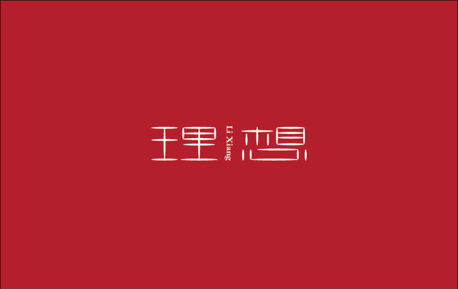 chinesefontdesign.com 2016 07 19 18 47 08 2 150+ Chinese Font Logo Design Perfect For An Explosive Branding