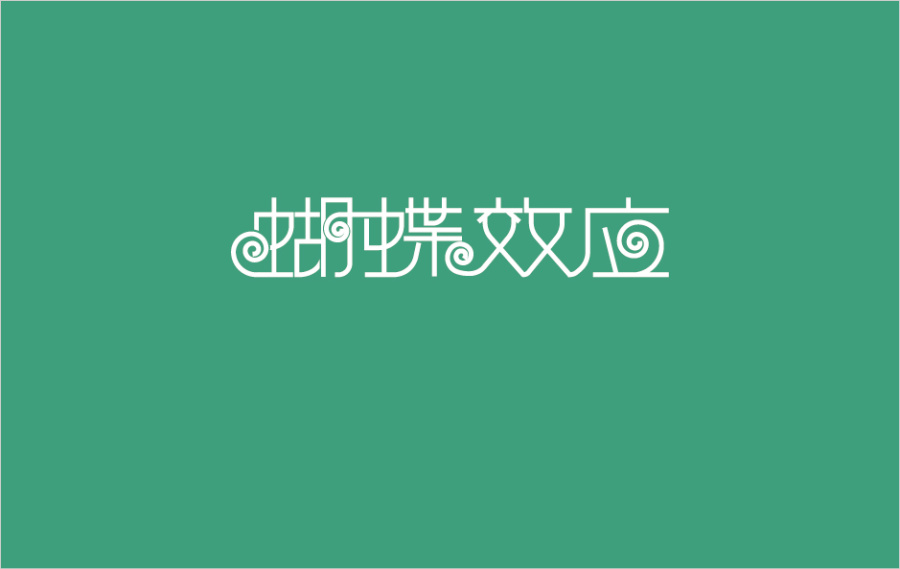 chinesefontdesign.com 2016 07 19 18 47 11 1 150+ Chinese Font Logo Design Perfect For An Explosive Branding