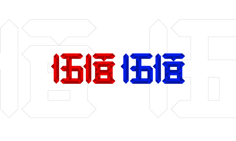 chinesefontdesign.com 2016 07 19 18 47 21 1 150+ Chinese Font Logo Design Perfect For An Explosive Branding