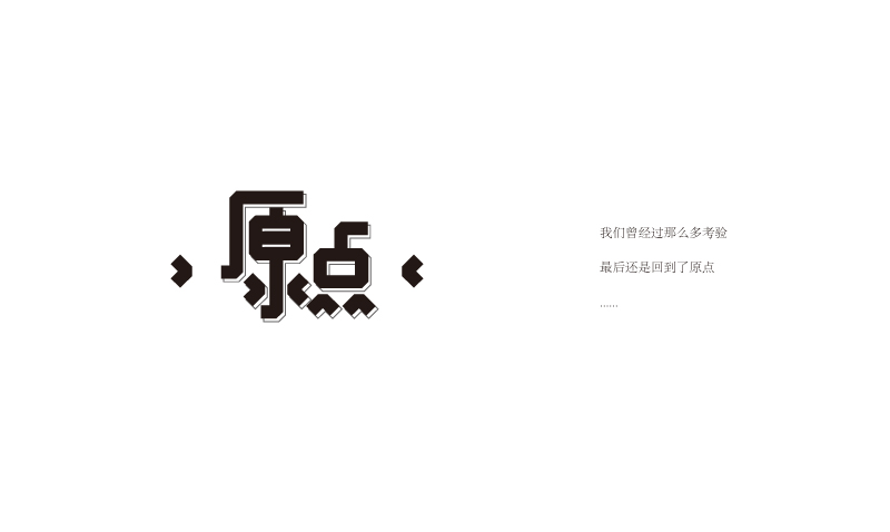 chinesefontdesign.com 2016 07 19 18 47 23 1 150+ Chinese Font Logo Design Perfect For An Explosive Branding
