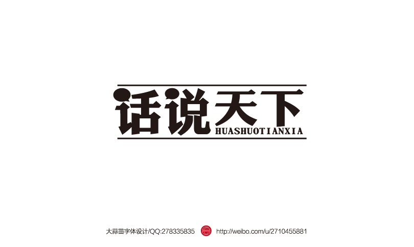 chinesefontdesign.com 2016 07 19 18 53 17 160 Creative Chinese Font Logo Design Ideas for Inspiration