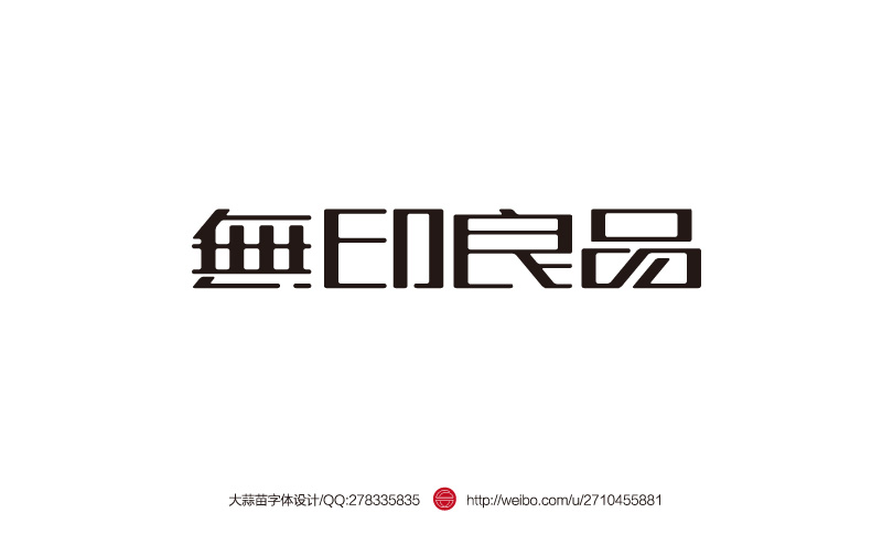chinesefontdesign.com 2016 07 19 18 53 27 160 Creative Chinese Font Logo Design Ideas for Inspiration
