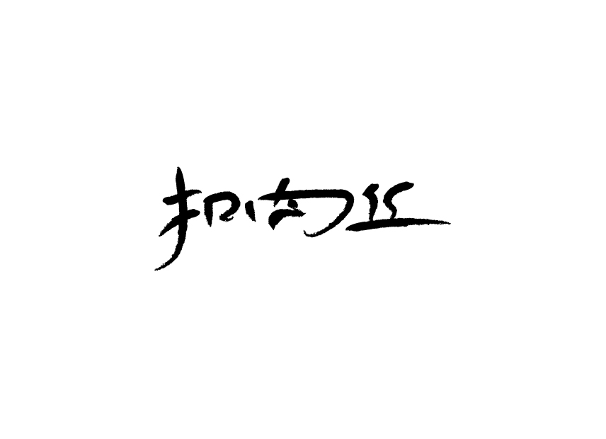 chinesefontdesign.com 2016 07 19 18 53 44 28 Beautiful handwriting Chinese font style design