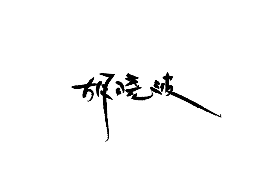 chinesefontdesign.com 2016 07 19 18 53 55 28 Beautiful handwriting Chinese font style design
