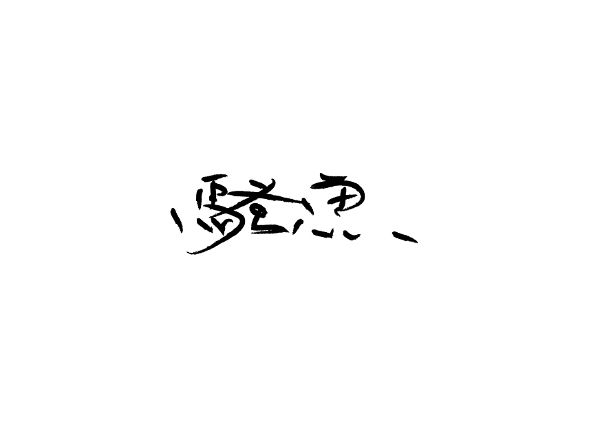 chinesefontdesign.com 2016 07 19 18 53 59 28 Beautiful handwriting Chinese font style design