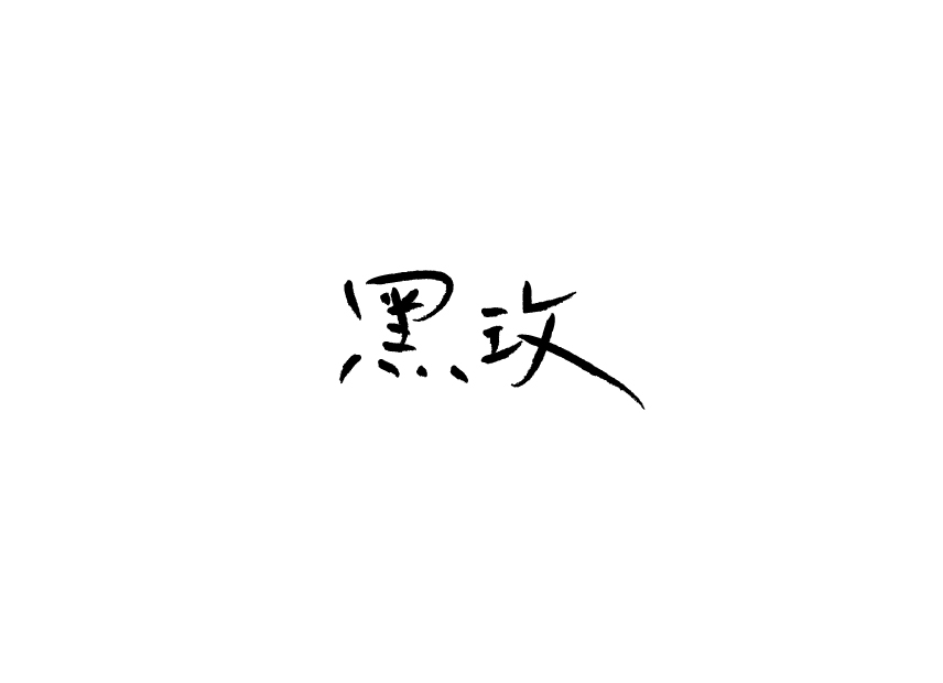 chinesefontdesign.com 2016 07 19 18 54 09 28 Beautiful handwriting Chinese font style design