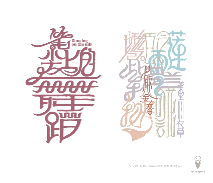 chinesefontdesign.com 2016 07 19 18 54 37 160 Creative Chinese Font Logo Design Ideas for Inspiration