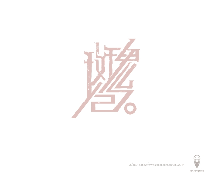 chinesefontdesign.com 2016 07 19 18 55 11 160 Creative Chinese Font Logo Design Ideas for Inspiration