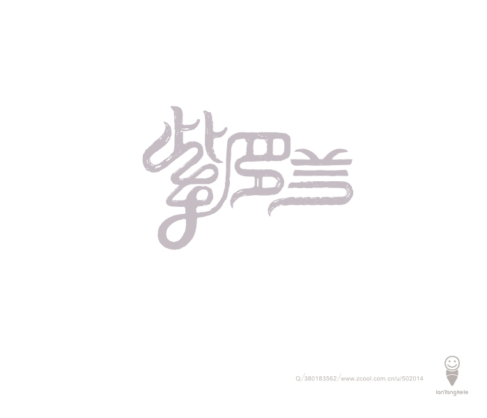 chinesefontdesign.com 2016 07 19 18 55 22 160 Creative Chinese Font Logo Design Ideas for Inspiration