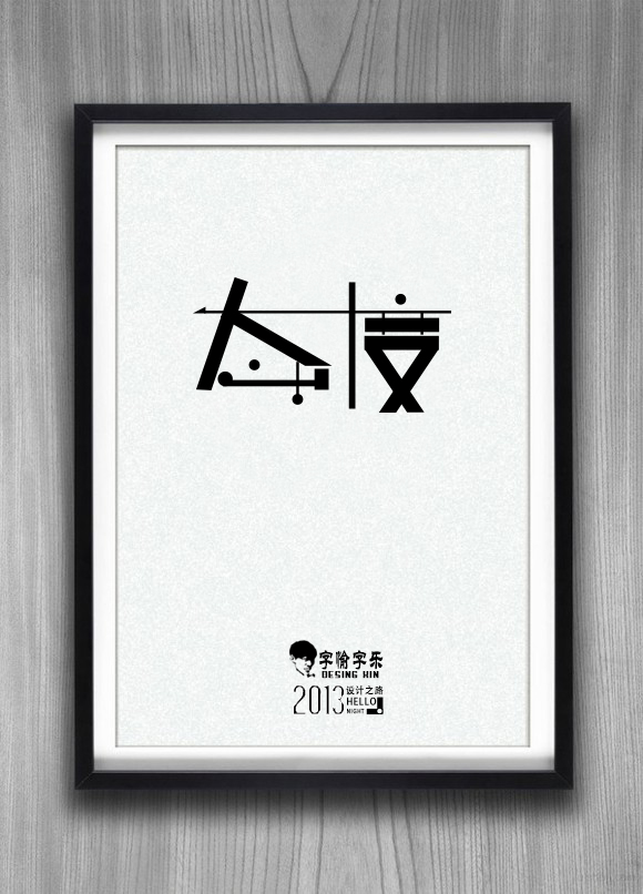 chinesefontdesign.com 2016 07 19 18 55 59 160 Creative Chinese Font Logo Design Ideas for Inspiration